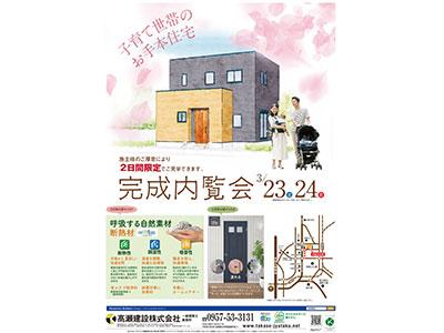【高瀬建設株式会社】<br>3月23,24日 子育て世帯のお手本住宅 完成内覧会