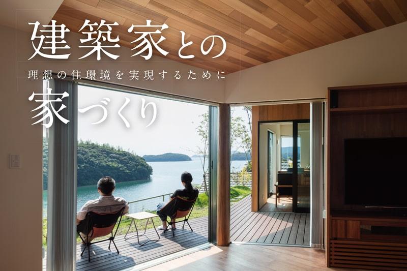 【株式会社上山建設】<br>「建築家と直接話せる相談会」開催