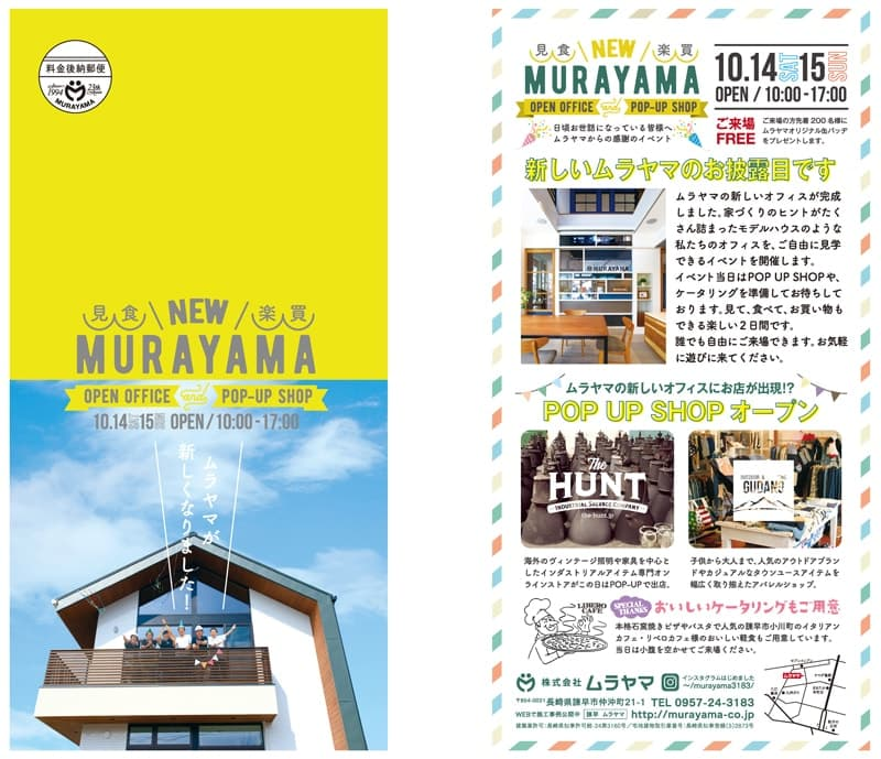 【株式会社ムラヤマ】<br>新しいムラヤマのお披露目です