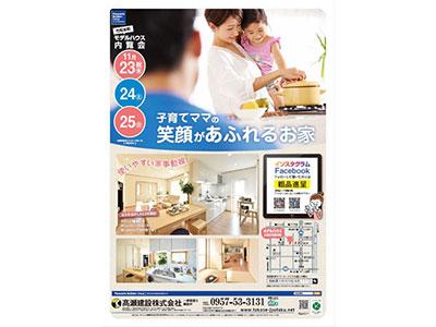 【高瀬建設株式会社】<br>11月23,24,25日 子育てママの笑顔があふれるお家