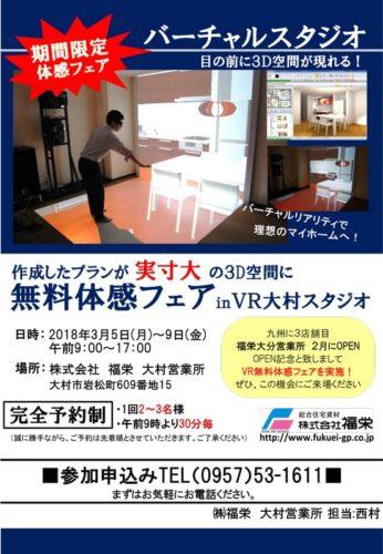 【株式会社ムラヤマ】<br>ライト・フロム・ザ・フォレストの完成見学会を開催