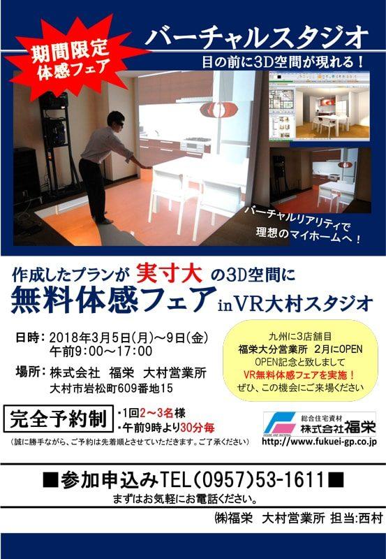 【(株)福栄 大村営業所】<br>無料体感フェア in VR大村スタジオ