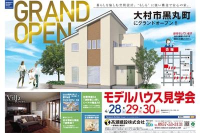 【髙瀬建設株式会社】<br>黒丸町モデルハウス GRAND OPEN!