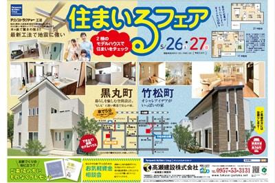 【髙瀬建設株式会社】<br>2棟のモデルハウスで住まいをチェック!