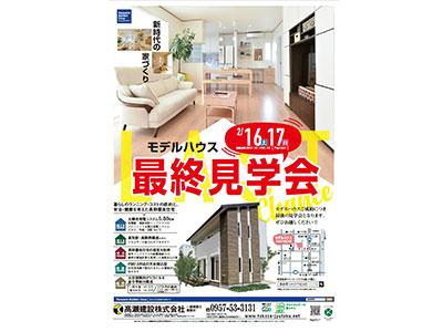 【高瀬建設株式会社】<br>2月16,17日 モデルハウス最終見学会
