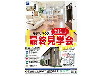 【高瀬建設株式会社】<br>2月9,10,11日 モデルハウス最終見学会