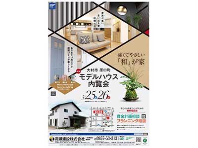 【高瀬建設株式会社】5月25、26日 強くてやさしい「和」が家 内覧会
