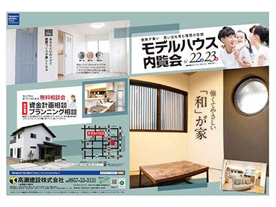 【高瀬建設株式会社】6月22,23日 強くてやさしい「和」が家 内覧会