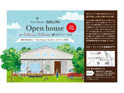 【スマイフルホーム】<br>7月14日、15日(日、月祝)見学会開催!