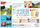 【高瀬建設株式会社】7月13,14,15日 強くてやさしい「和」が家 内覧会