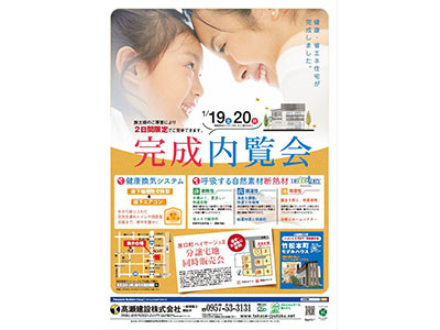 【高瀬建設株式会社】<br>1月19、20日 完成内覧会開催!