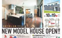 【高瀬建設株式会社】NEWモデルハウス グランドオープン!
