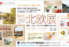 【高瀬建設株式会社】完成内覧会のご案内 2019/12/7(土)~8(日)
