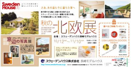 【スウェーデンハウス】<br> 秋の北欧展 2019/10/12(土)~11/10(日)