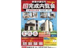【タマホーム長崎支店】<br> 新築分譲住宅 完成内覧会