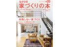 『ながさき家づくりの本Vol.19』好評発売中です❗❗