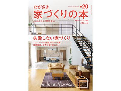 『ながさき家づくりの本Vol.20』好評発売中